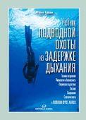 Учебник для подводных охотников и фри-дайверов - Автор Марко Барди.