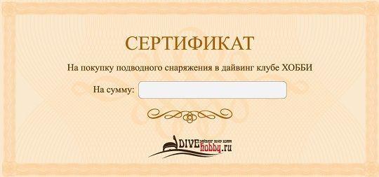 образец сертификаты подарочные - фото 10